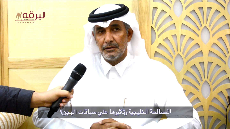 لقاء خاص مع السيد/ عبدالله بن محمد الكواري.. نائب رئيس اللجنة المنظمة لسباق الهجن عن المصالحة الخليجية وتأثيرها على سباقات الهجن بالشحانية
