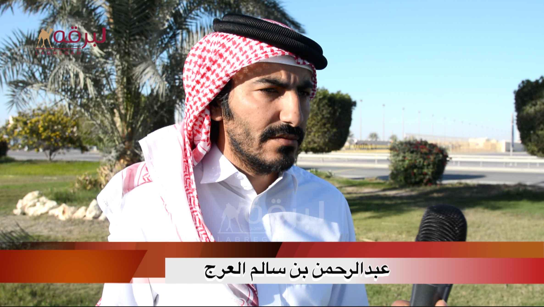 لقاء مع عبدالرحمن بن سالم العرج.. الشوط الرئيسي لقايا بكار « مفتوح » الأشواط المفتوحة  ١٢-٢-٢٠٢١