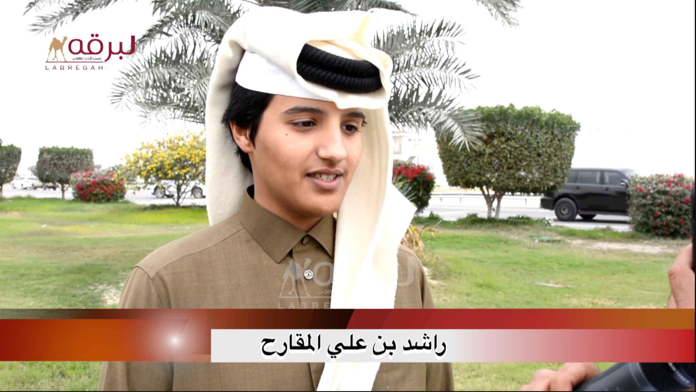 لقاء مع راشد بن علي المقارح.. الشوط الرئيسي ثنايا بكار « مفتوح » الأشواط العامة  ١٩-٢-٢٠٢١