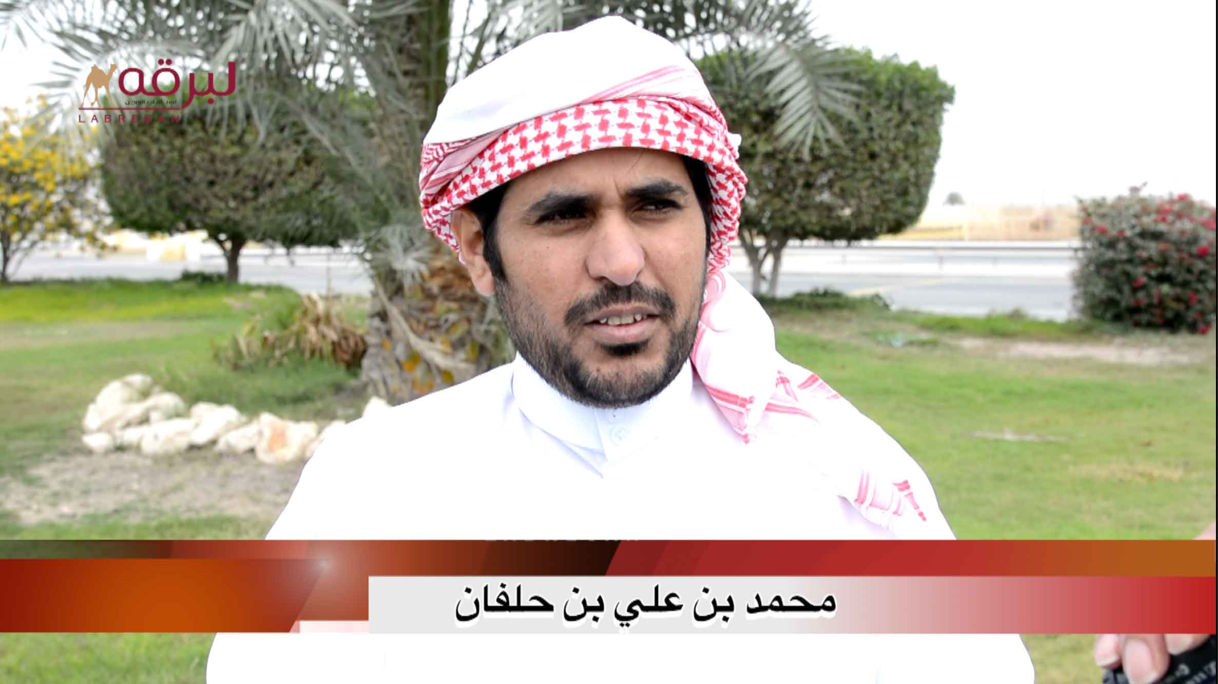 لقاء مع محمد بن علي بن حلفان.. الشوط الرئيسي حيل « مفتوح » الأشواط العامة  ٢٠-٢-٢٠٢١
