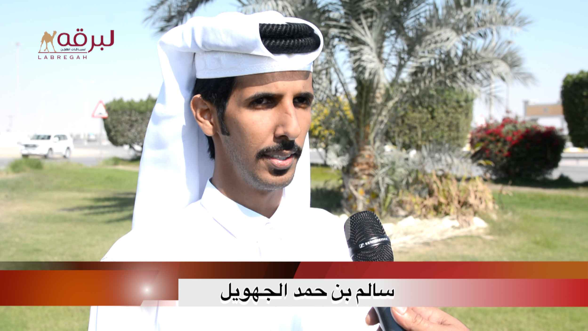 لقاء مع سالم بن حمد الجهويل.. الشوط الرئيسي جذاع بكار « مفتوح » الأشواط العامة  ٢٧-٢-٢٠٢١