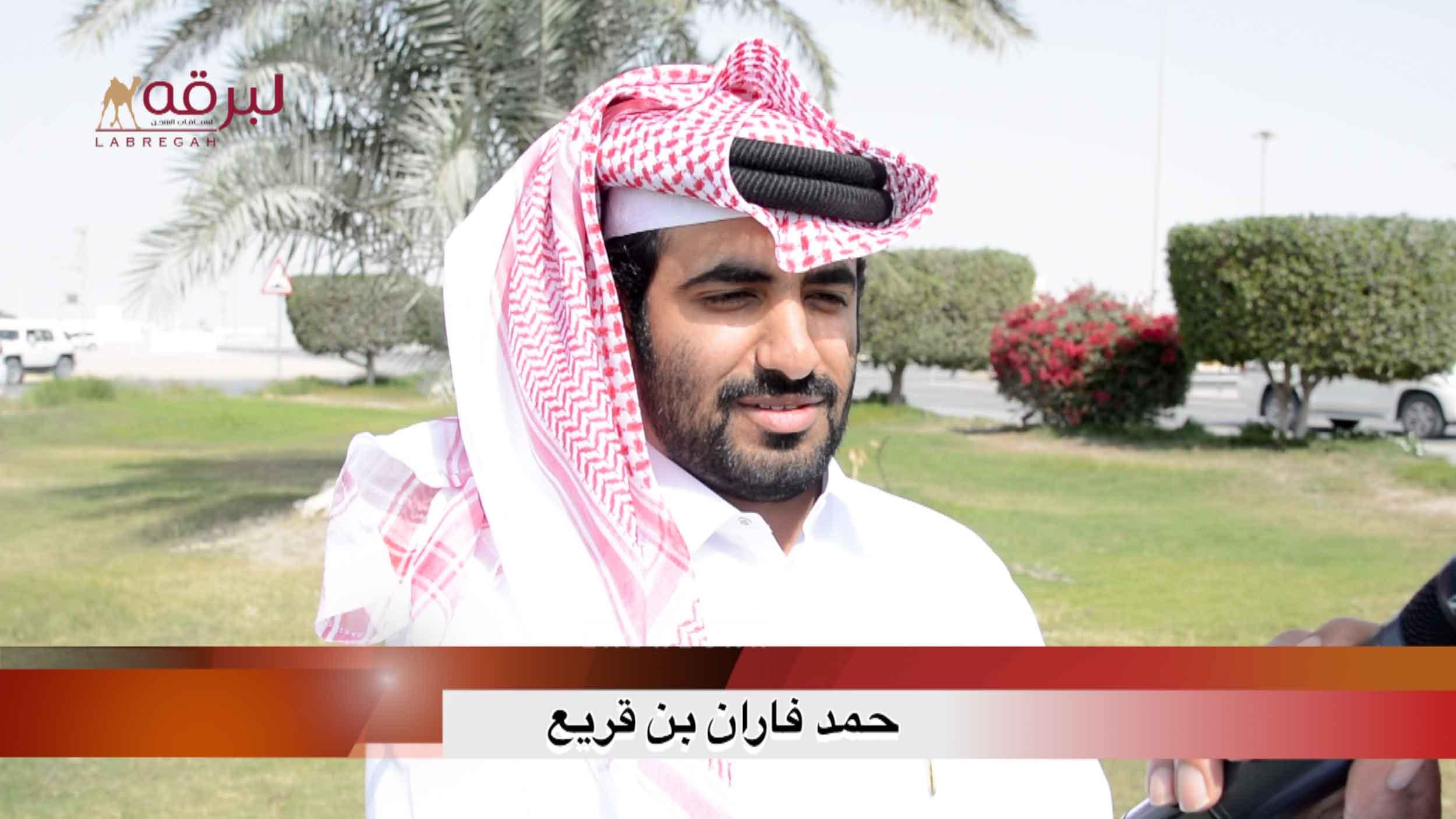 لقاء مع حمد فاران بن قريع.. الشوط الرئيسي للزمول « مفتوح » الأشواط العامة  ٦-٣-٢٠٢١