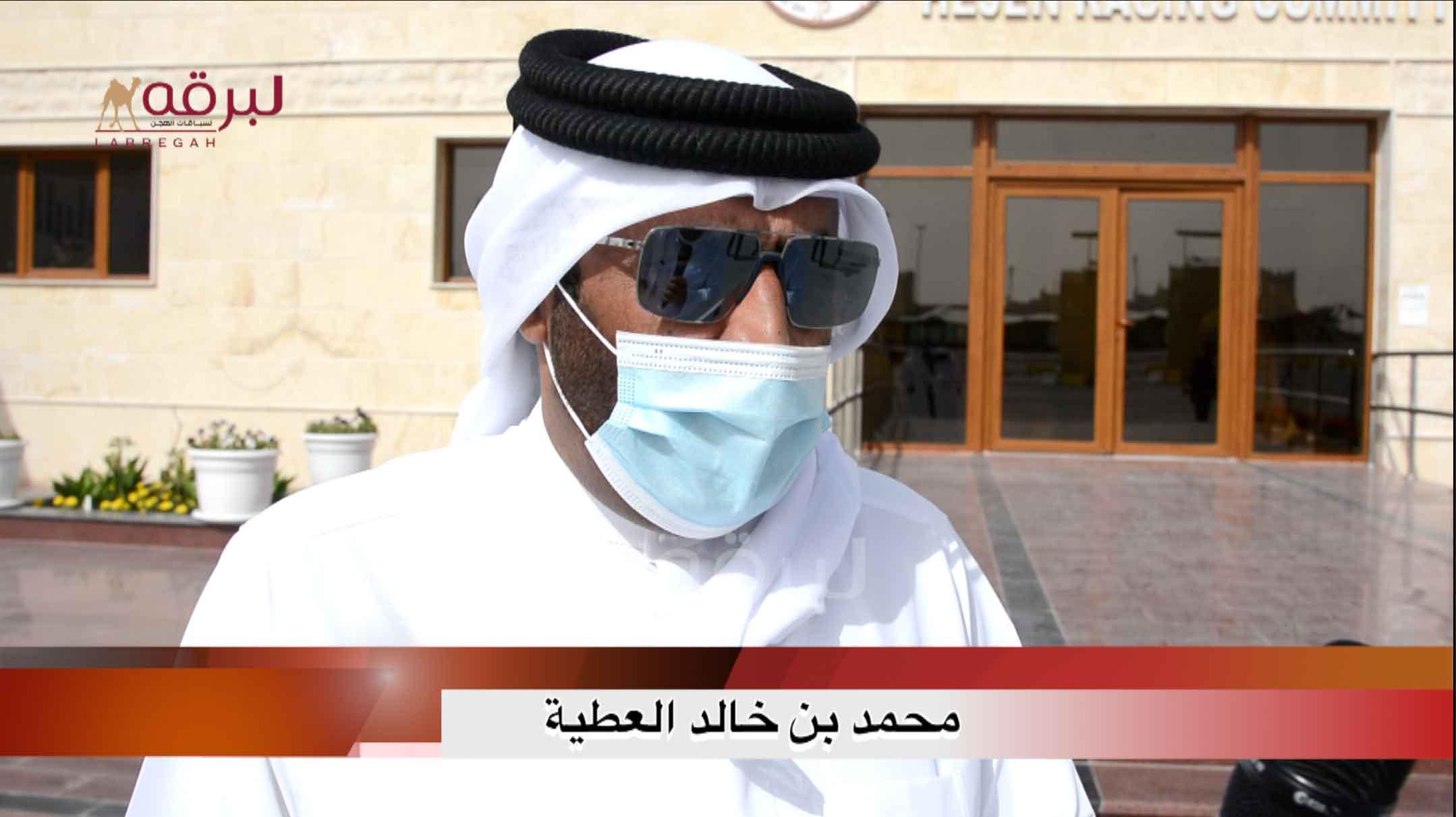 لقاء مع محمد بن خالد العطية.. الخنجر الذهبي لقايا قعدان «مفتوح» الأشواط المفتوحة ٢٢-٣-٢٠٢١