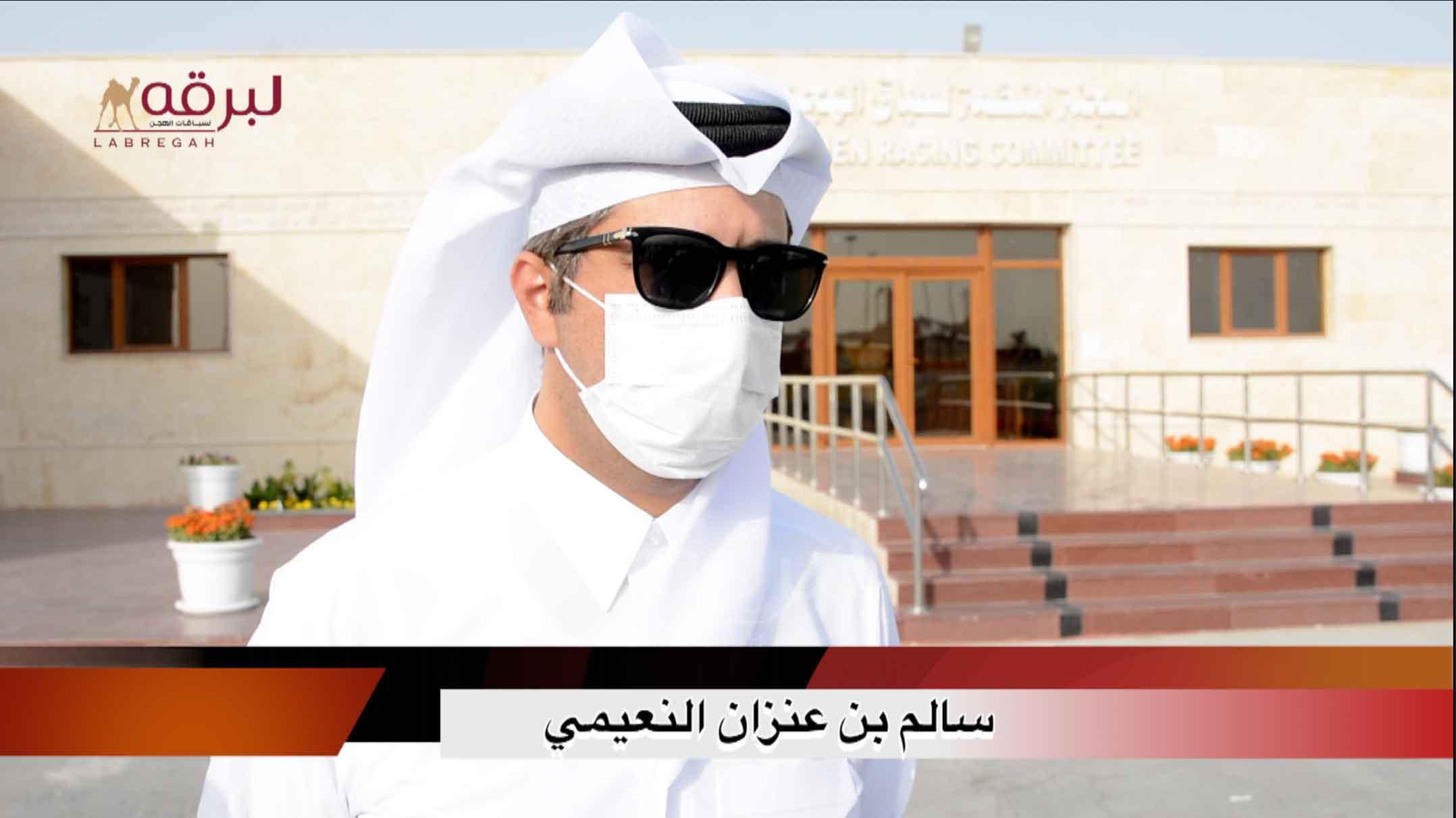 لقاء مع سالم بن عنزان النعيمي.. الخنجر الفضي جذاع قعدان «عمانيات» الأشواط العامة ٢٤-٣-٢٠٢١
