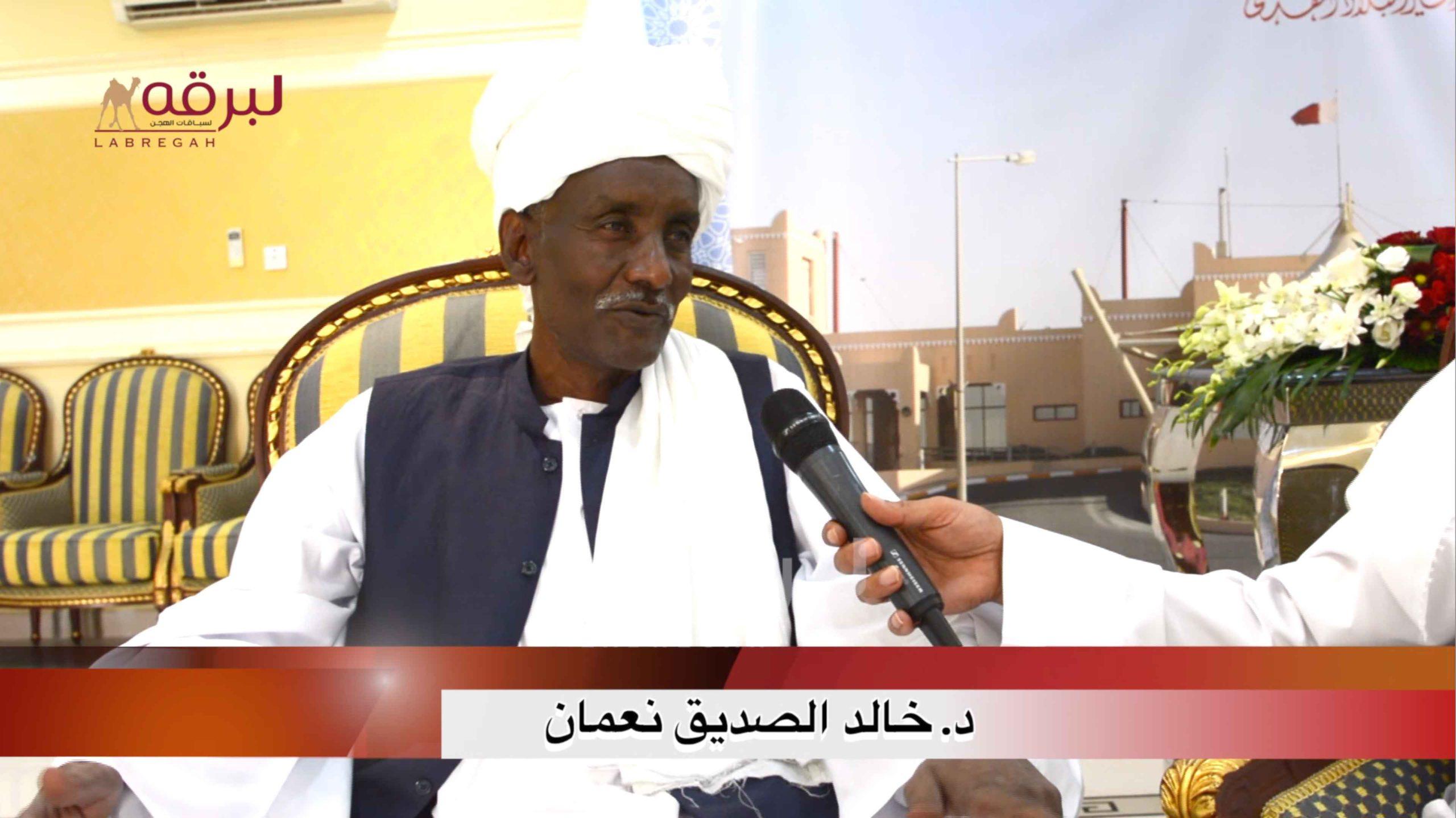 لقاء خاص مع د. خالد الصديق نعمان.. رئيس اتحاد الهجن السودانية ٢٧-٣-٢٠٢١