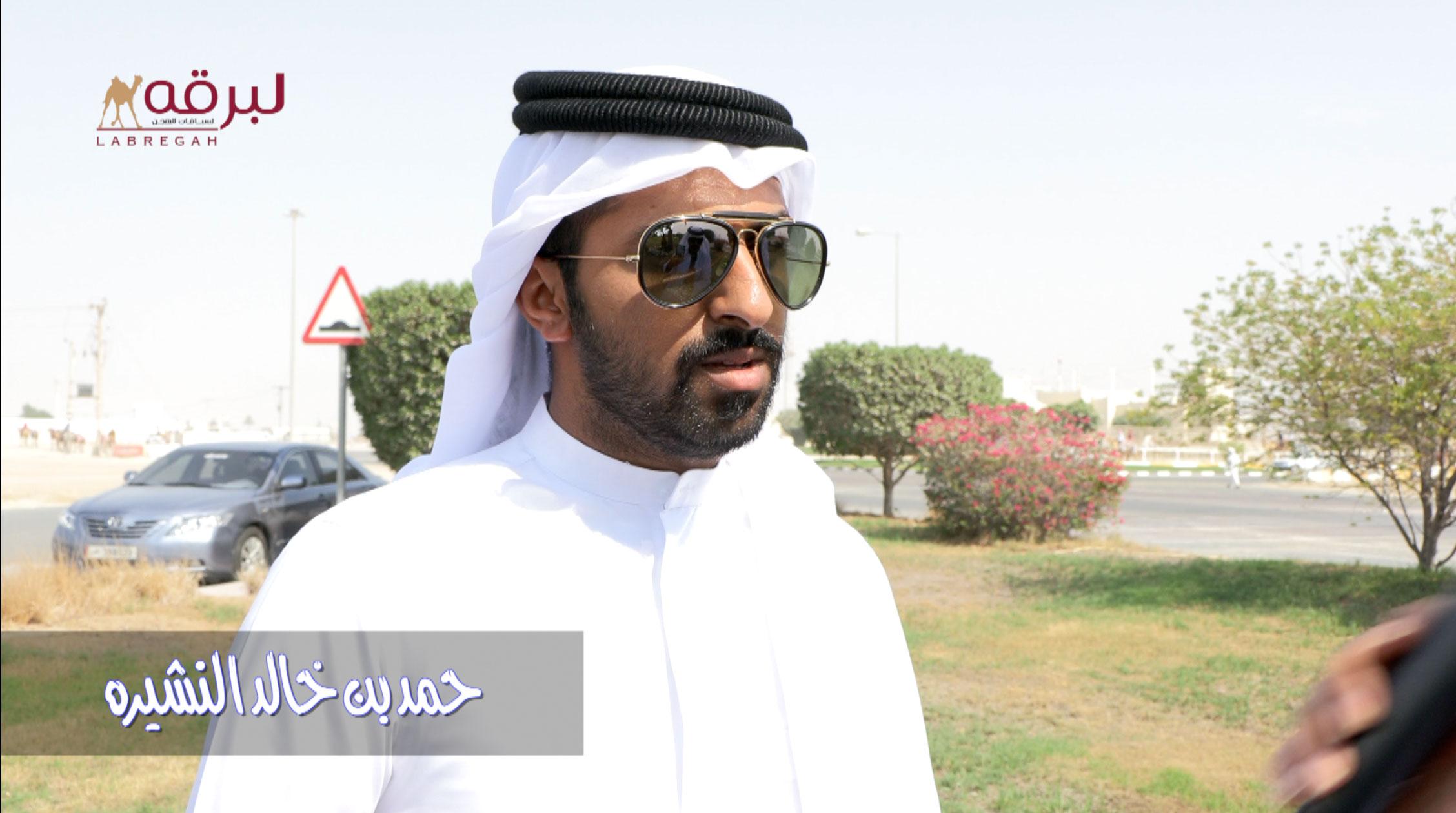 لقاء مع حمد بن خالد النشيره.. الشوط الرئيسي لقايا بكار مفتوح ميدان الشحانية ٦-٩-٢٠٢١