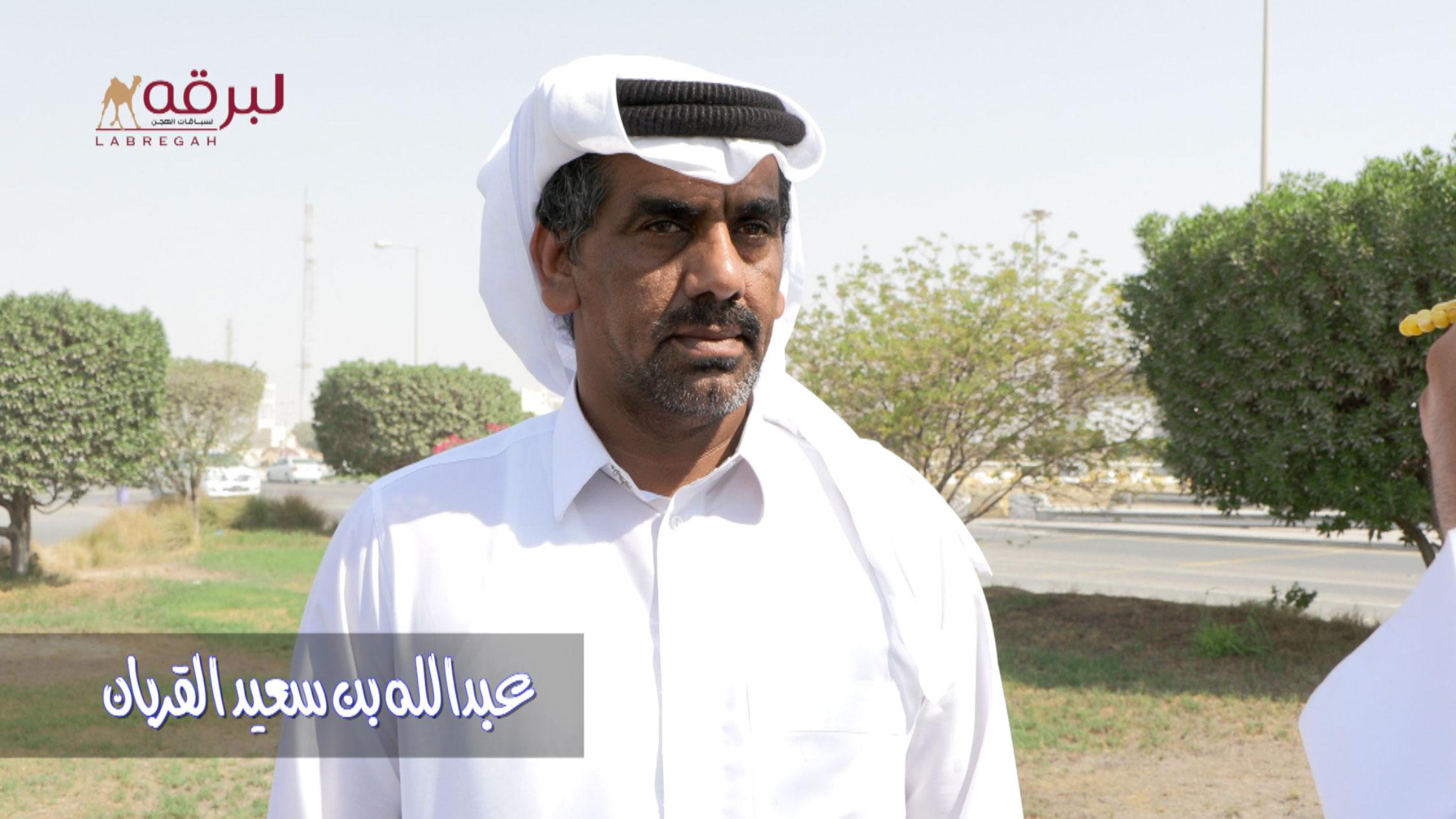 لقاء مع عبدالله بن سعيد القربان.. الشوط الرئيسي لقايا قعدان مفتوح ميدان الشحانية ٦-٩-٢٠٢١