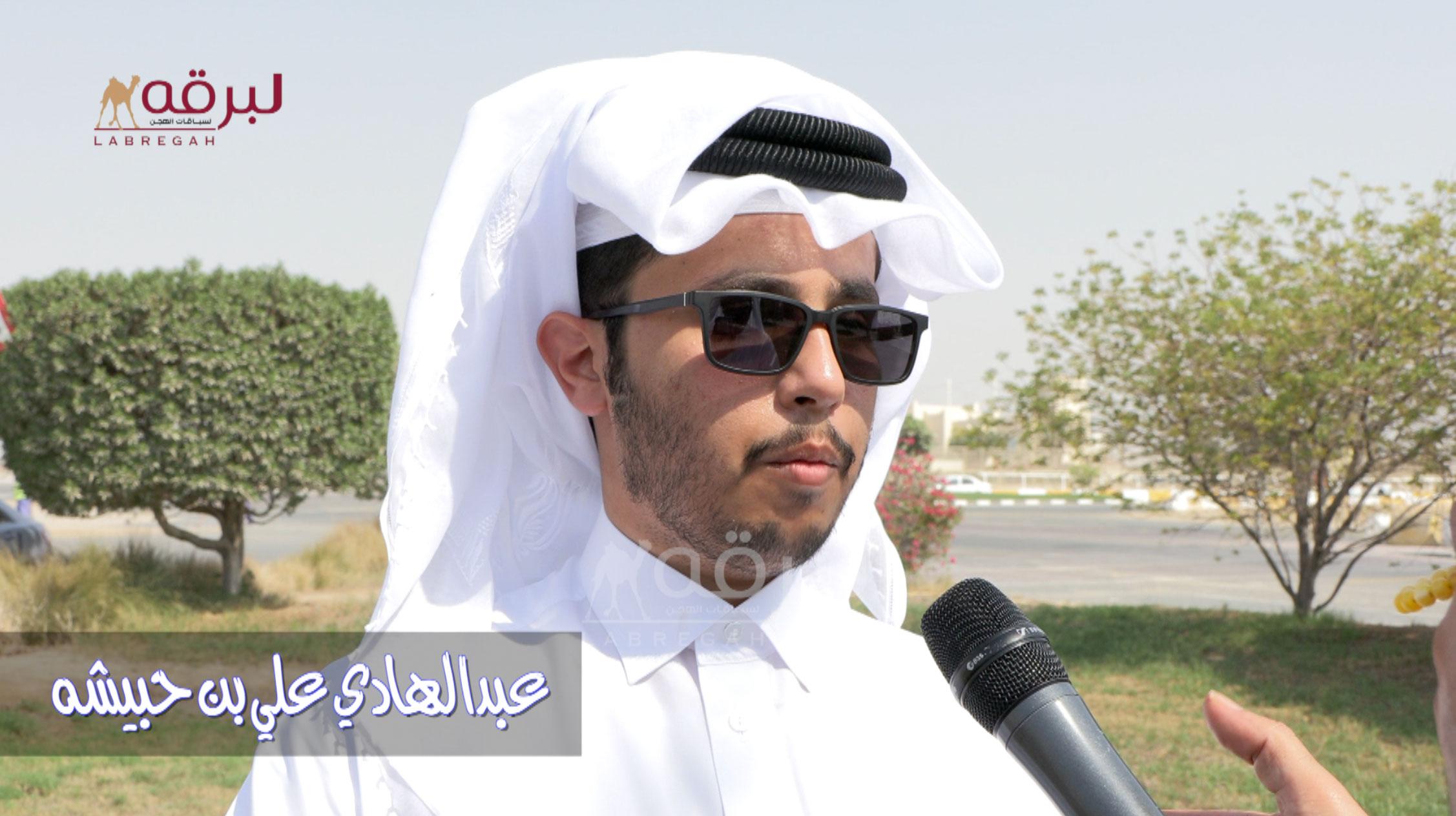 لقاء مع عبدالهادي علي بن حبيشه.. الشوط الرئيسي لقايا بكار إنتاج ميدان الشحانية ٦-٩-٢٠٢١