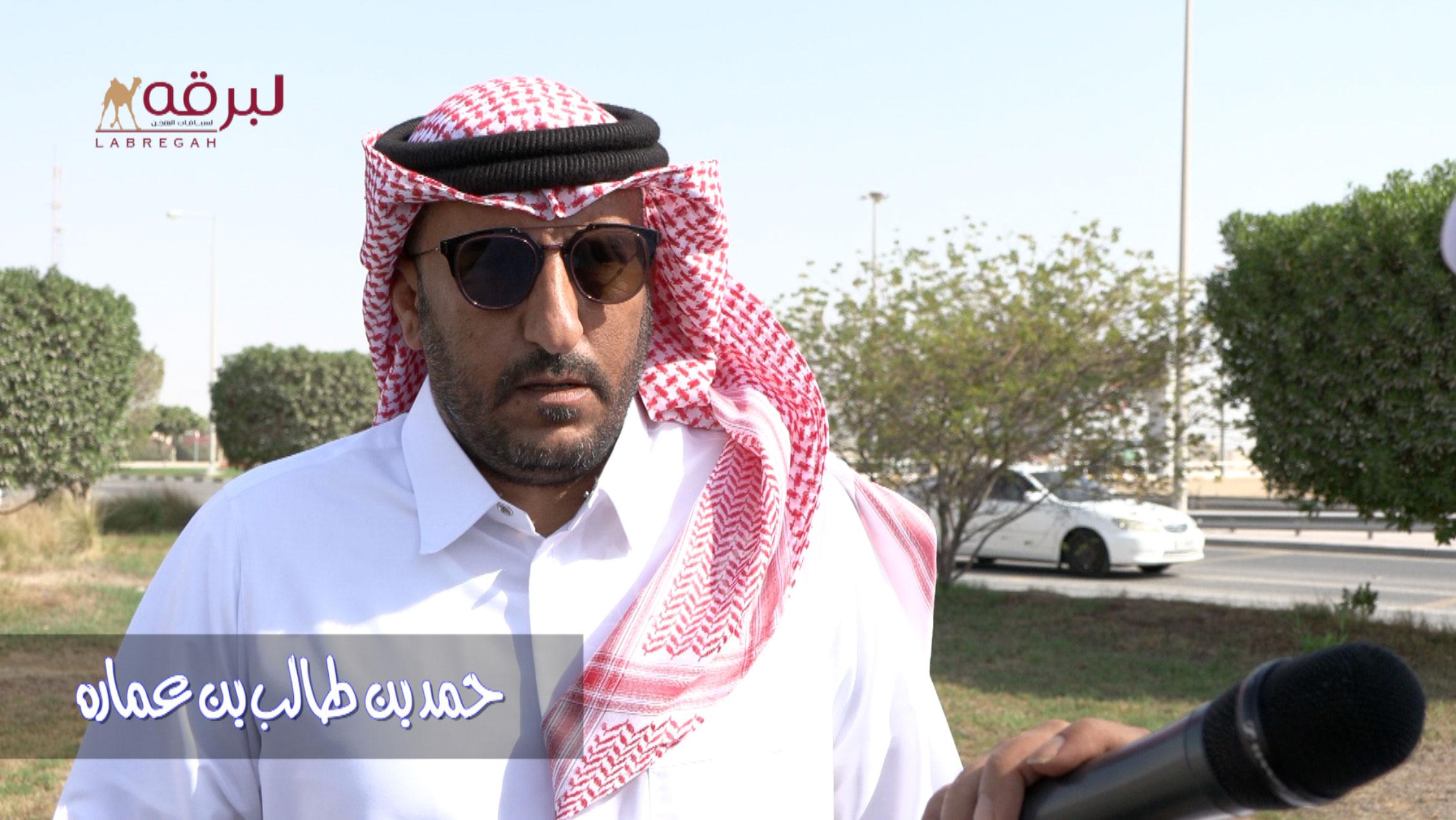 لقاء مع حمد بن طالب بن عماره الشوط الرئيسي حقايق بكار مفتوح ميدان الشحانية ٤-٩-٢٠٢١