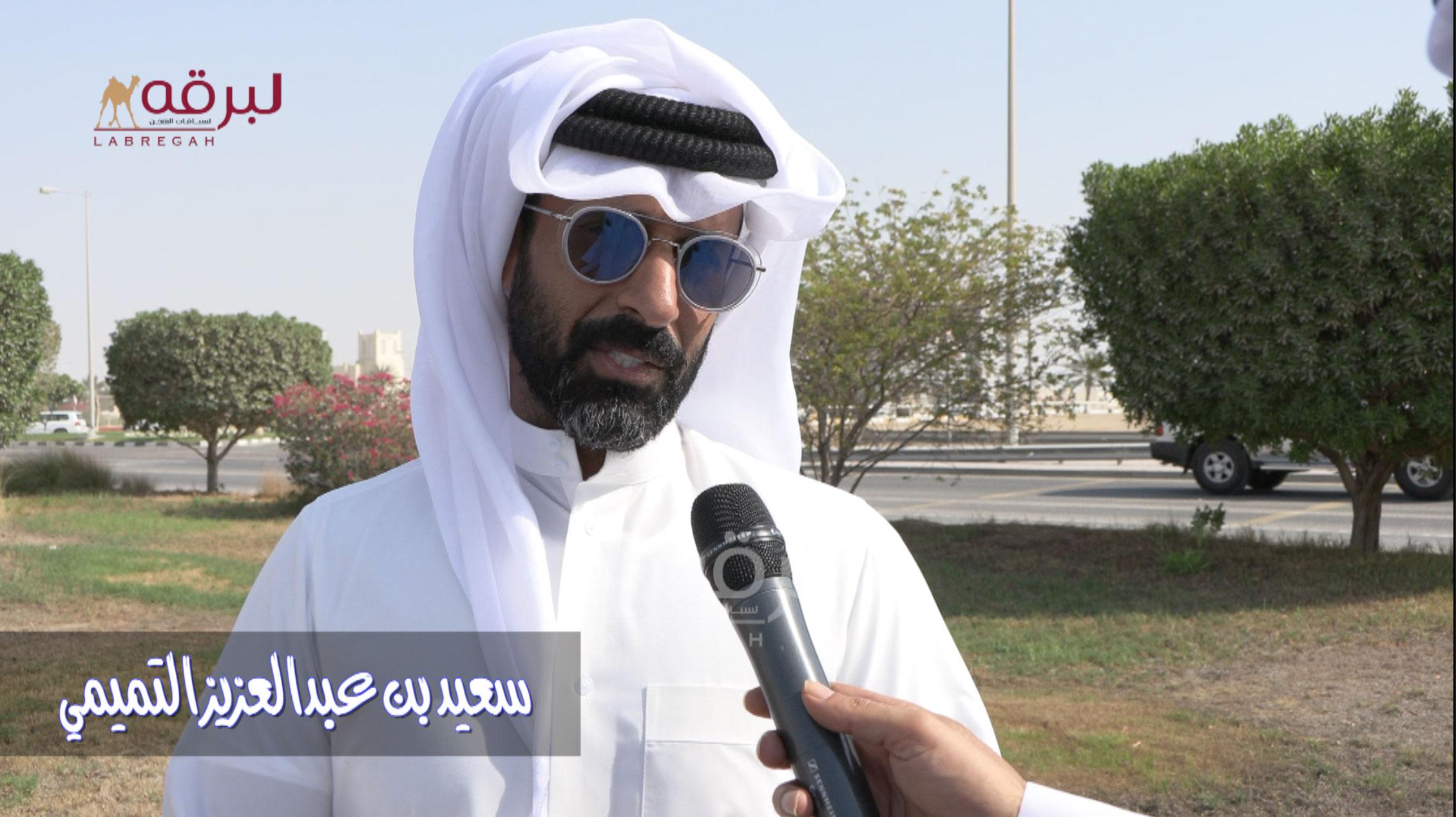 لقاء مع سعيد بن عبدالعزيز التميمي الشوط الرئيسي حقايق قعدان إنتاج ميدان الشحانية ٤-٩-٢٠٢١