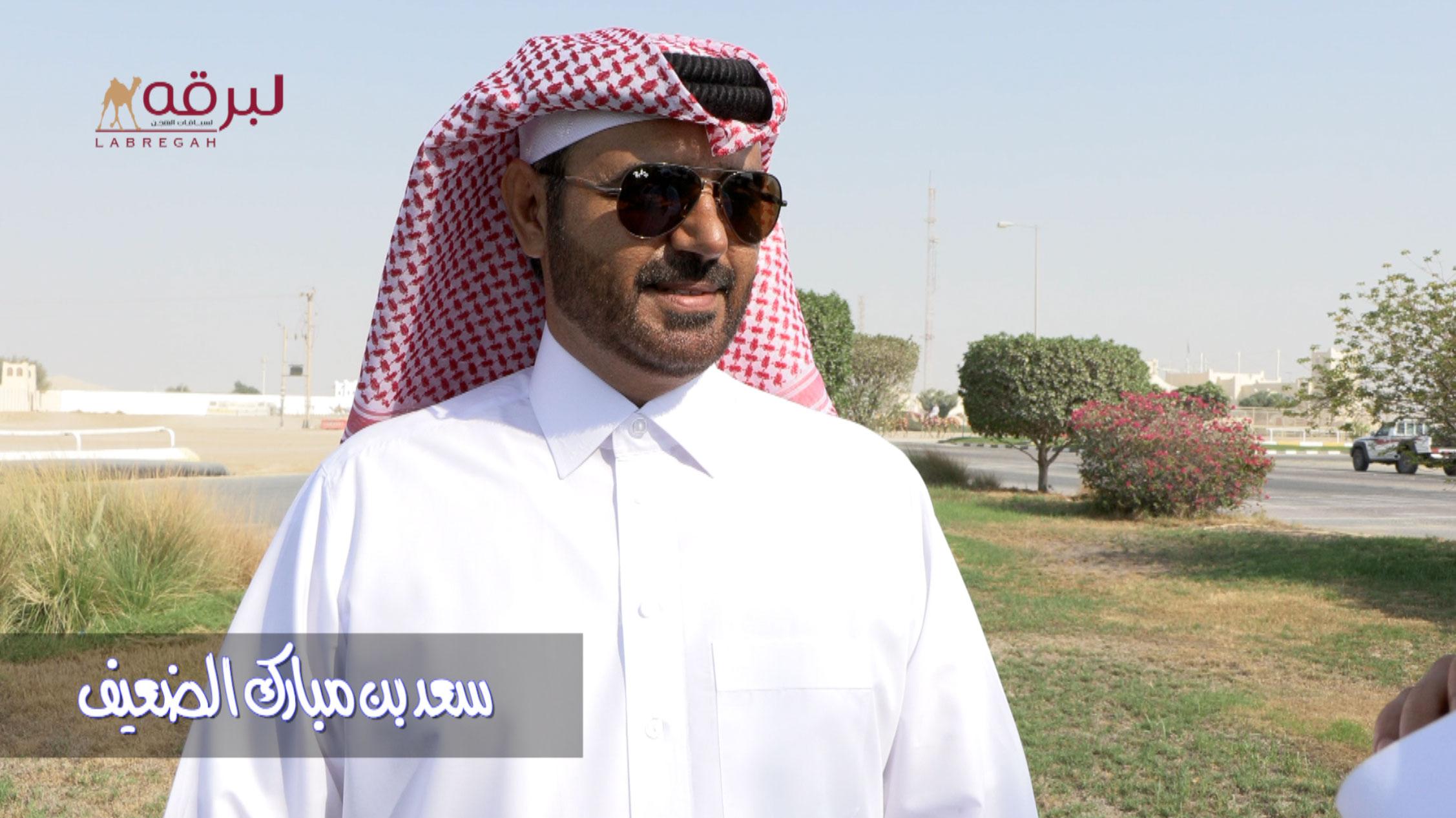 لقاء مع سعد بن مبارك الضعيف الشوط الرئيسي حقايق قعدان مفتوح ميدان الشحانية ٥-٩-٢٠٢١