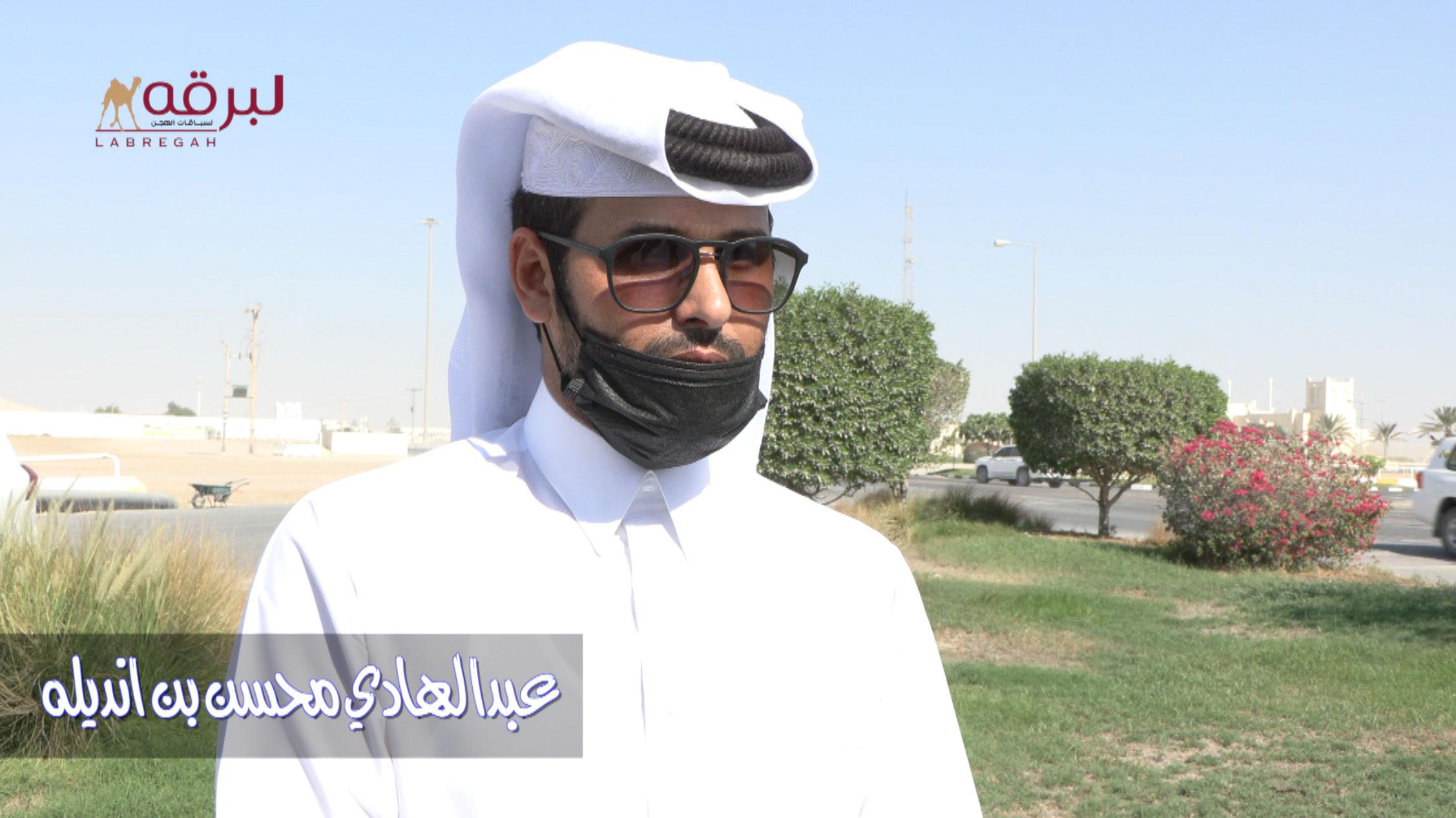 لقاء مع عبدالهادي محسن بن انديله.. الشوط الرئيسي للجذاع بكار (إنتاج) ميدان الشحانية ٢٢-٩-٢٠٢١