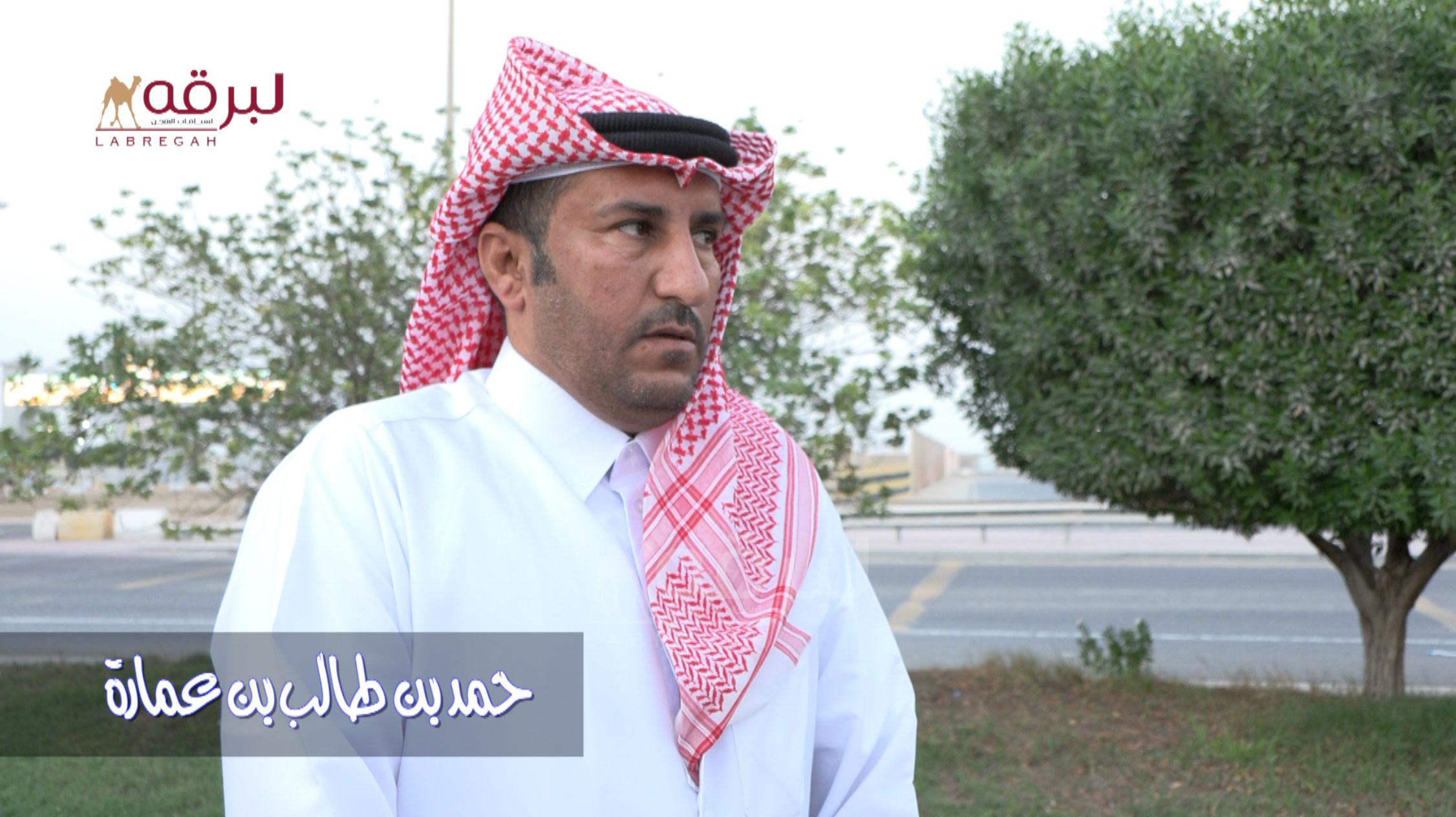 لقاء مع حمد بن طالب بن عماره.. الشوطين الرئيسيين للحقايق (مفتوح) الأشواط المفتوحة  ٦-١٠-٢٠٢١