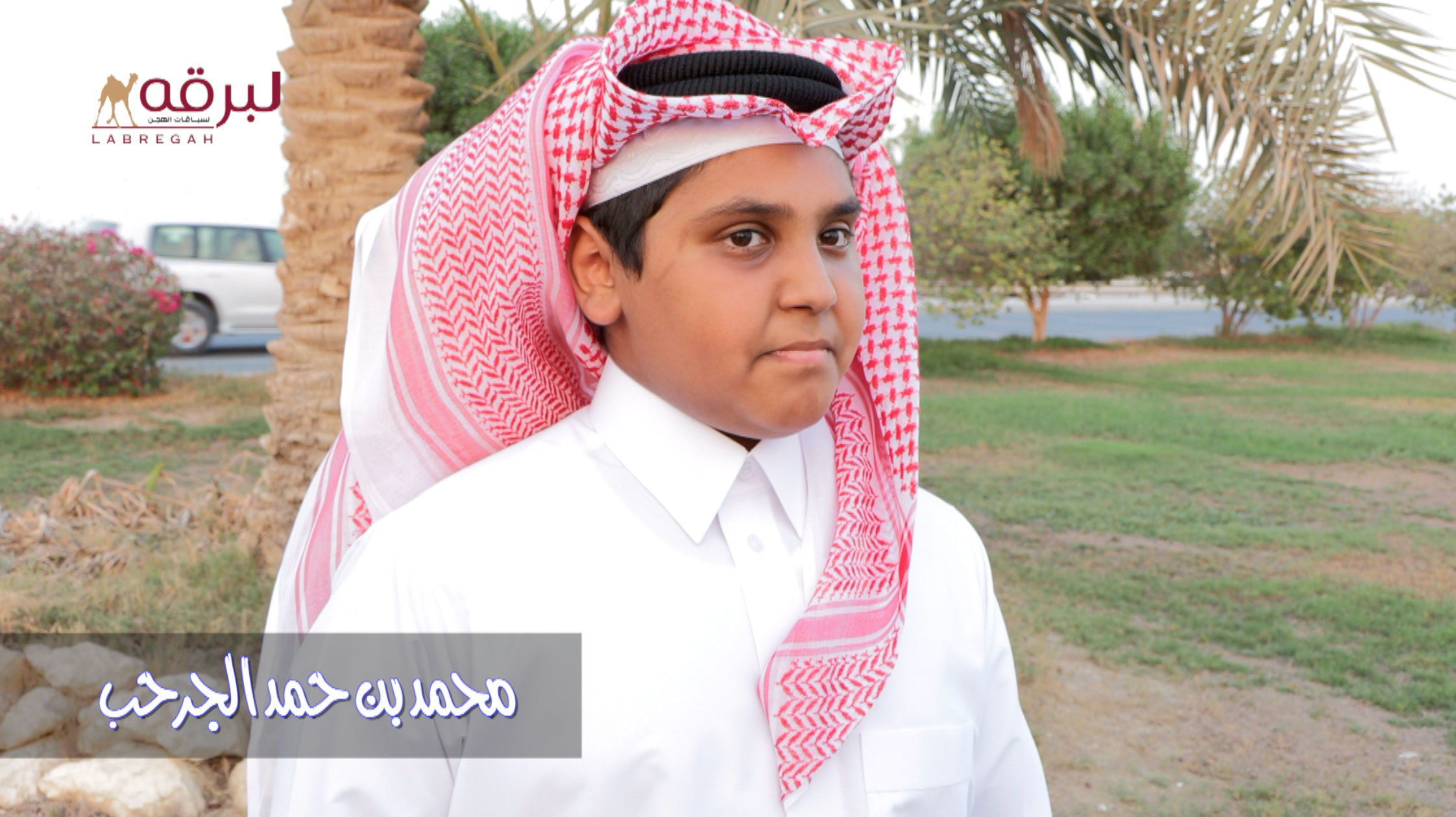 لقاء مع محمد بن حمد الجرحب.. الشوط الرئيسي للحقايق بكار (إنتاج) الأشواط المفتوحة  ٦-١٠-٢٠٢١