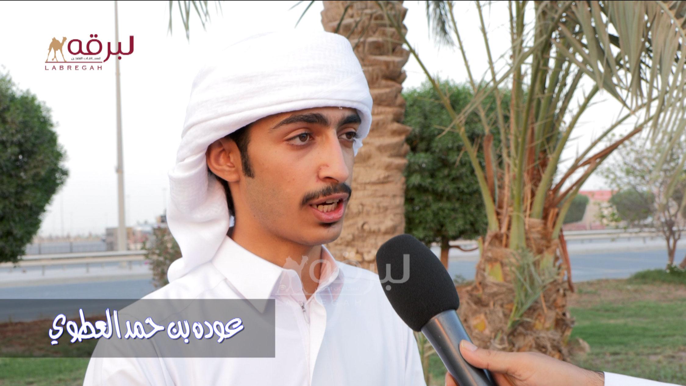 لقاء مع عوده بن حمد العطوي.. الشوط الرئيسي للحقايق بكار (إنتاج) الأشواط العامة  ٧-١٠-٢٠٢١
