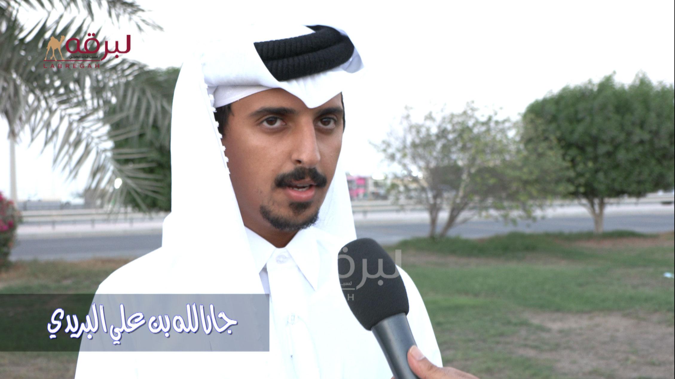 لقاء مع جارالله بن علي البريدي.. الشوط الرئيسي للقايا قعدان (مفتوح) الأشواط العامة  ٨-١٠-٢٠٢١