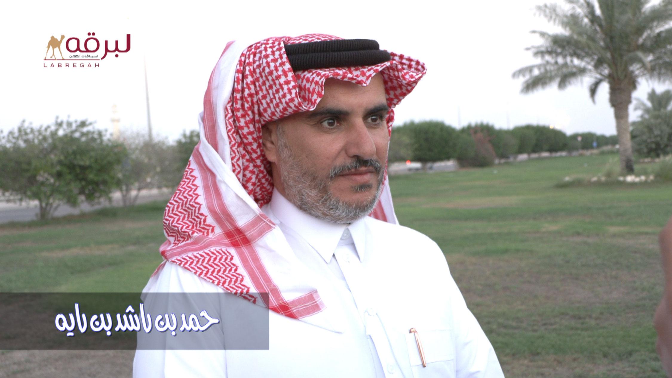 لقاء مع حمد بن راشد بن راية.. الشوط الرئيسي للقايا بكار (مفتوح) الأشواط العامة  ٨-١٠-٢٠٢١