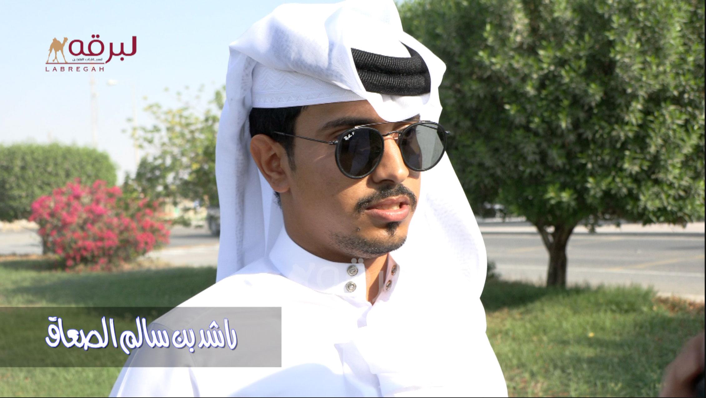 لقاء مع راشد بن سالم الصعاق.. الشوط الرئيسي للثنايا بكار (إنتاج) الأشواط العامة ١٤-١٠-٢٠٢١